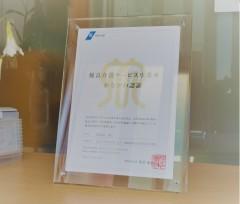 グループホームまっとう(2017年)
