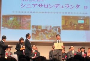 2016年受賞式