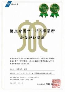 ベストセレクト2回受賞
