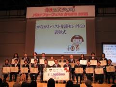 2018年授賞式